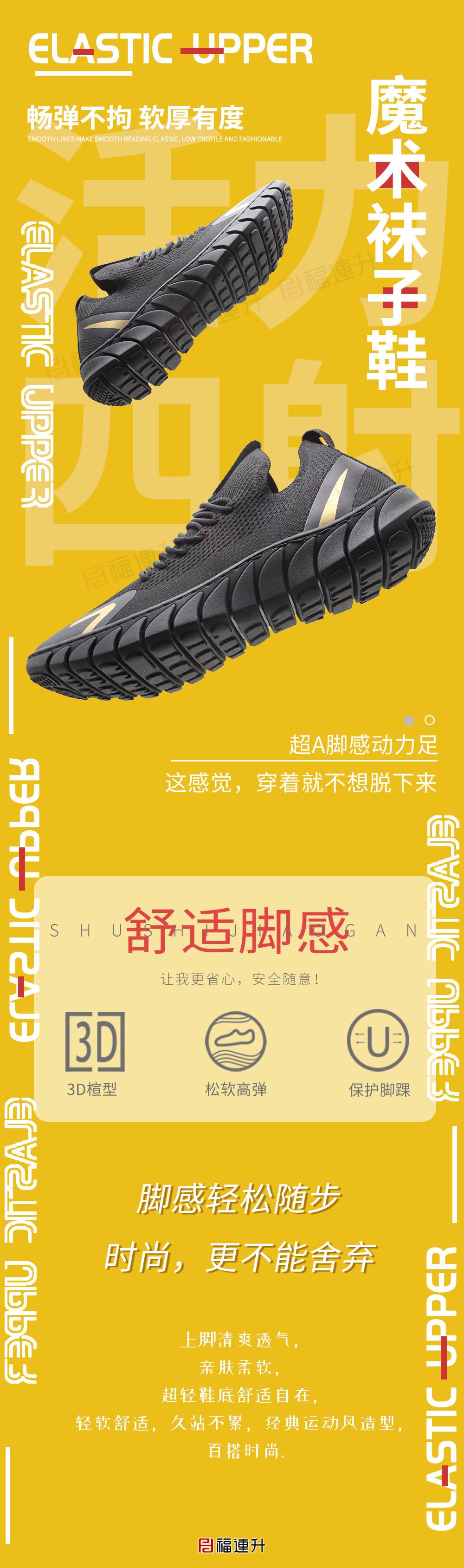 福连升时尚休闲运动男鞋飞织透气鞋面分段橡胶鞋底图片