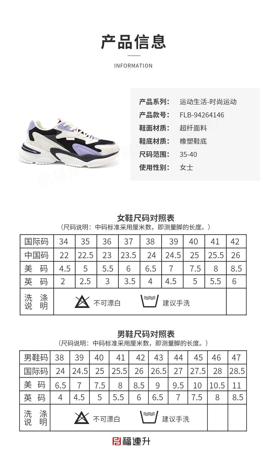 福连升休闲运动男鞋春秋透气轻便舒适时尚跑步鞋图片
