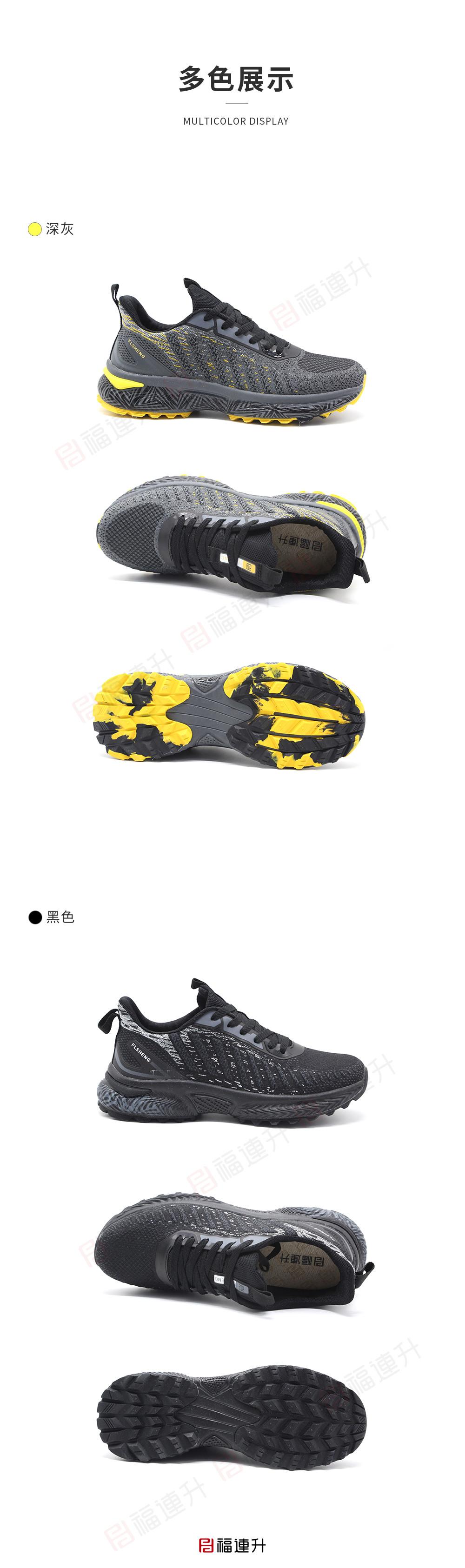 福连升秋季户外休闲运动旅游鞋防滑透气拼色飞织男鞋图片