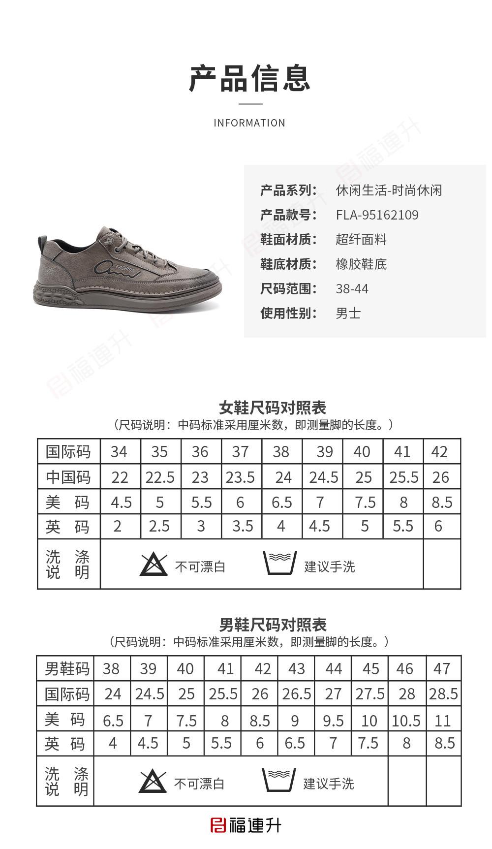 福连升休闲鞋男单鞋系带休闲舒适春秋款橡胶底图片