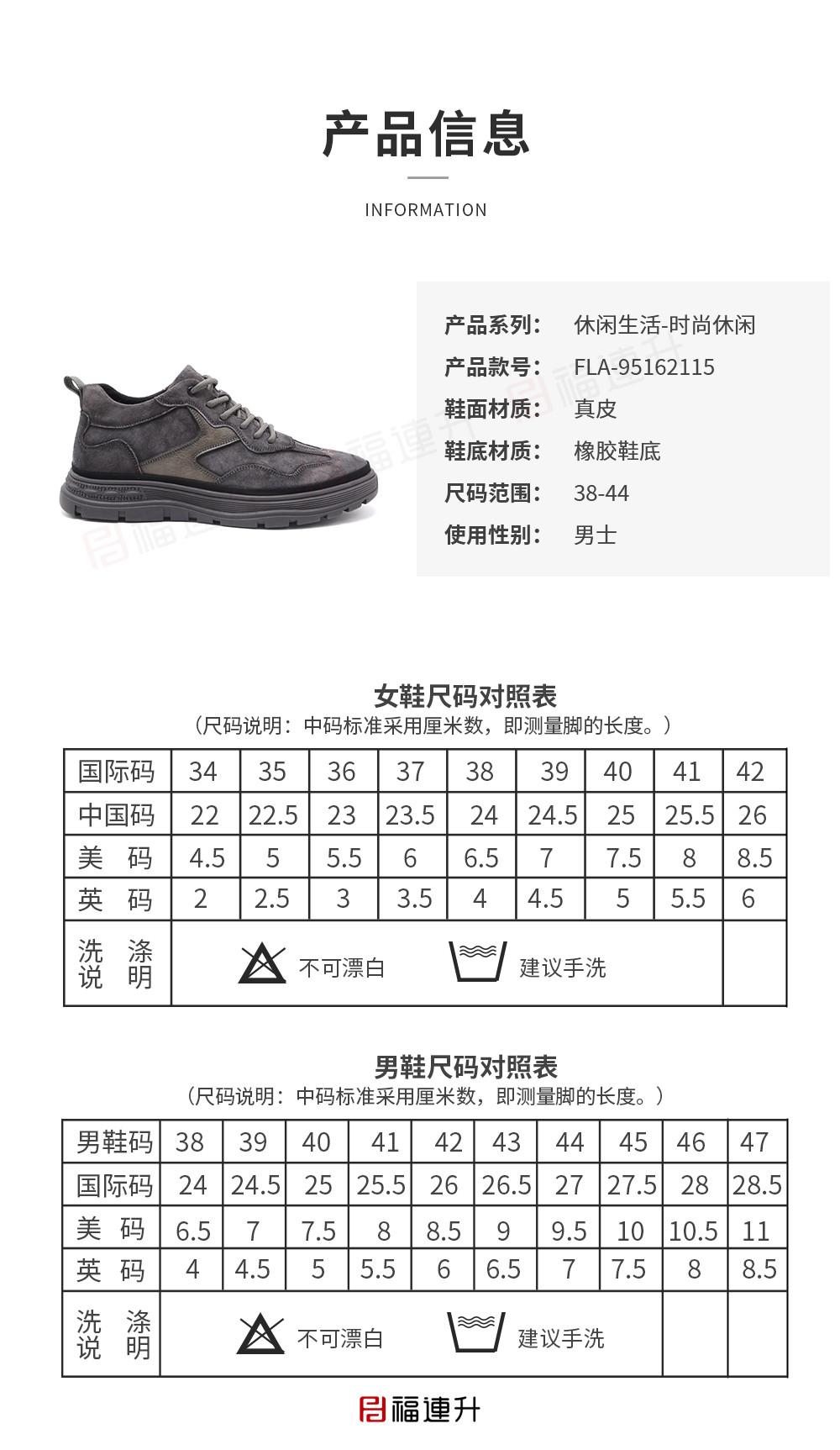 福连升秋季时尚休闲板鞋男鞋单鞋真皮橡胶底马丁靴图片