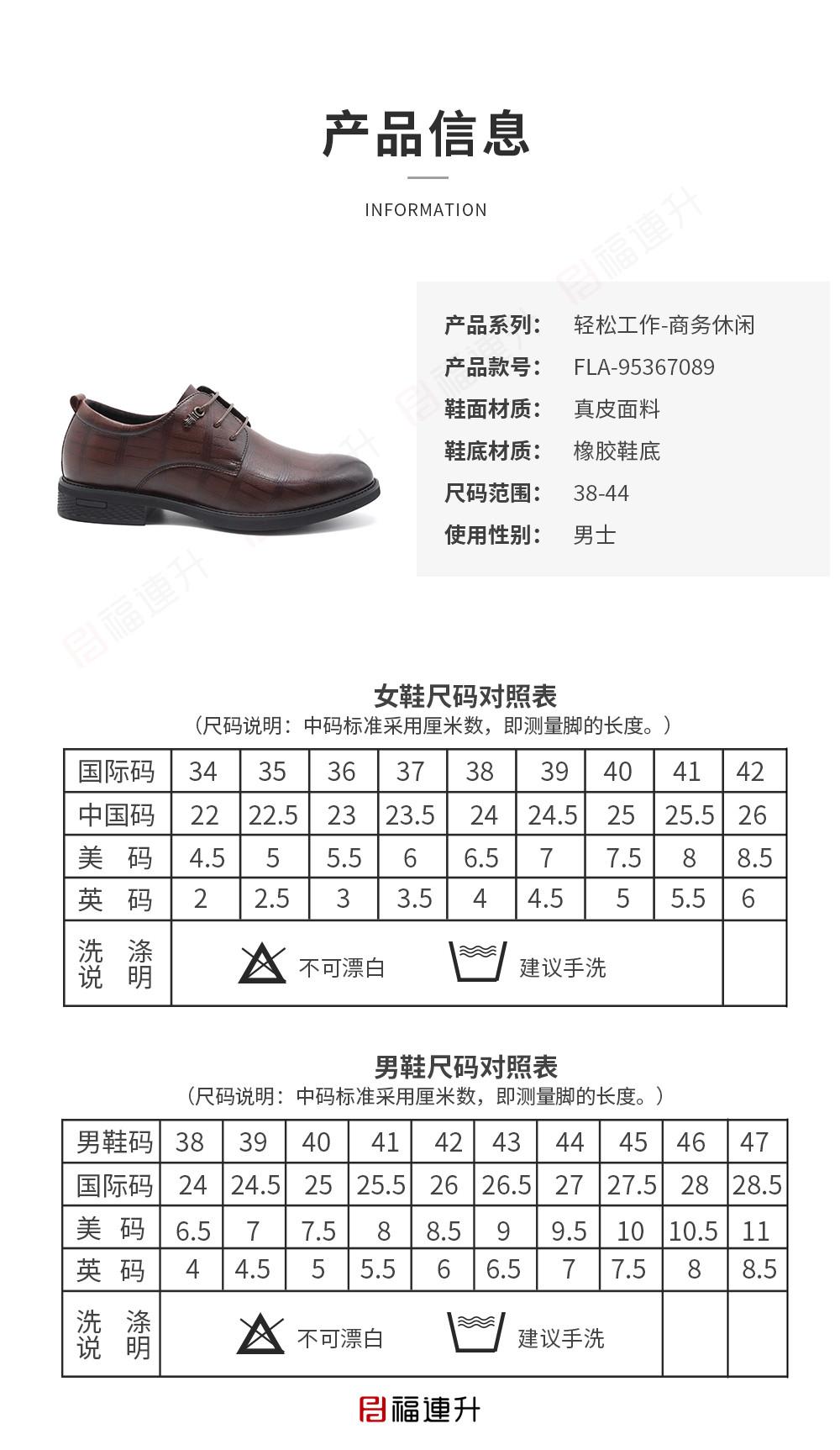 福连升商务工作正装男鞋皮鞋棉麻内里舒适单鞋图片