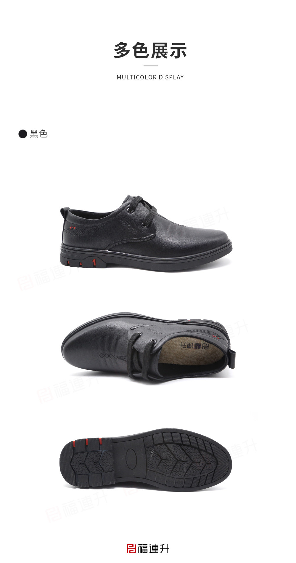 福连升商务休闲男鞋黑色系带工作舒适皮鞋图片