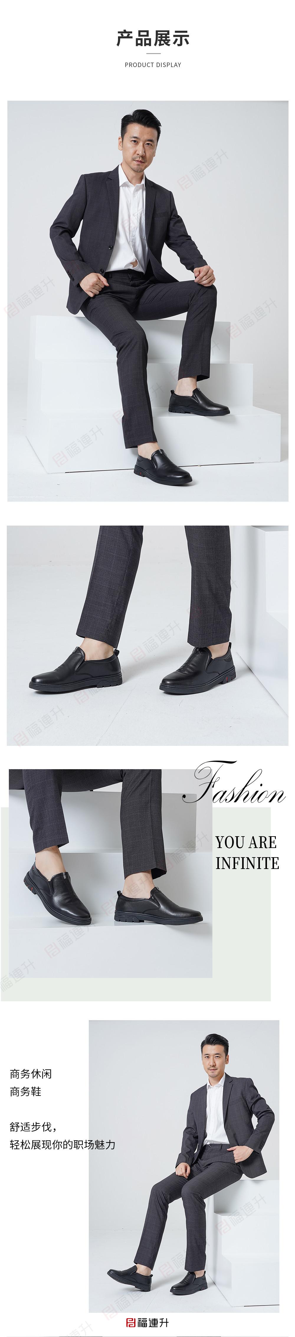 福连升休闲鞋商务休闲男鞋工作鞋套脚舒适男单鞋图片
