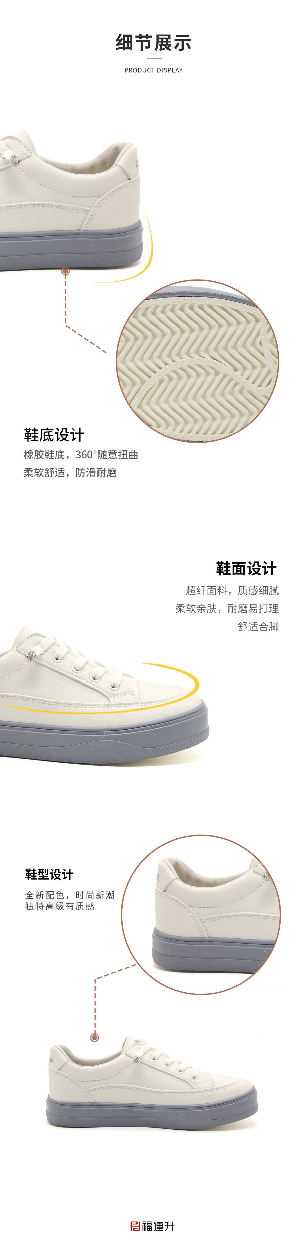 福连升舒适休闲百搭套脚平底小白鞋女单鞋子板鞋潮图片