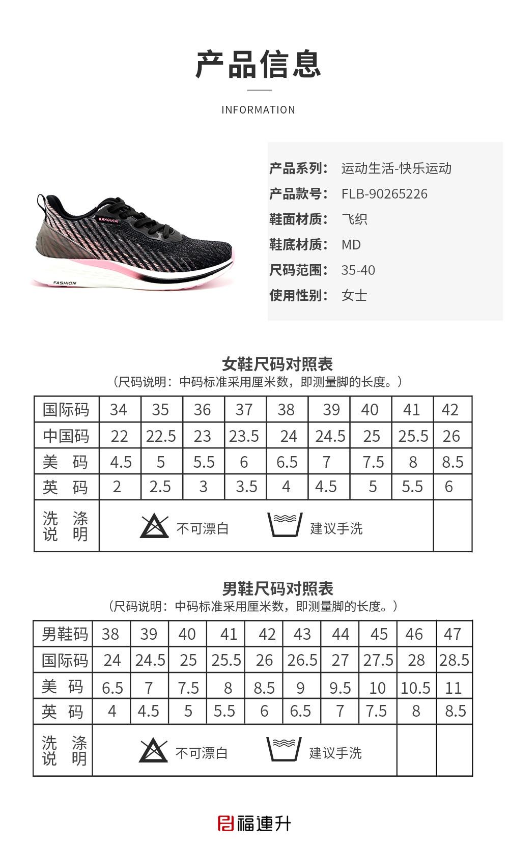 福连升休闲运动鞋女飞织缓震跑步鞋图片