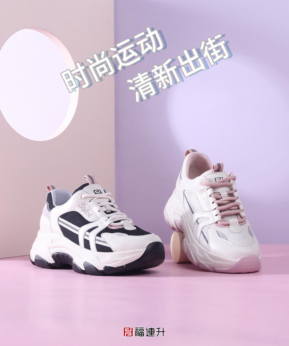 福连升休闲老爹鞋女春季拼色厚底舒适透气运动女鞋图片
