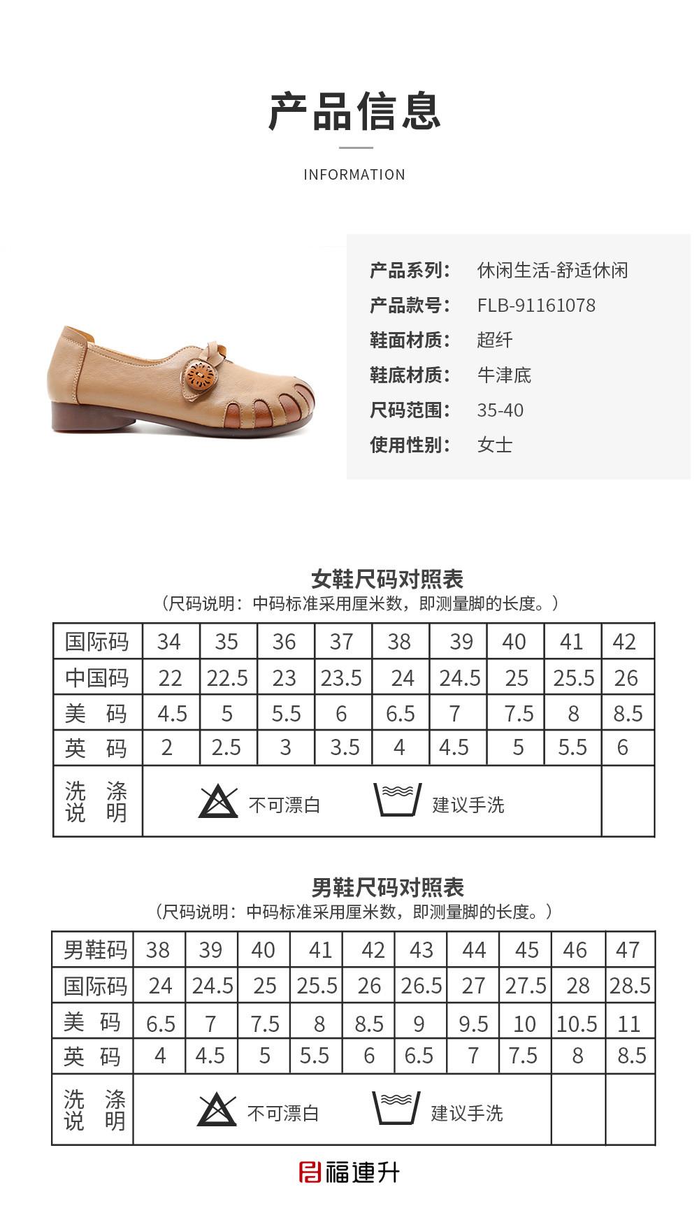 福连升休闲鞋女鞋舒适软牛筋平底妈妈鞋单鞋女式复古图片