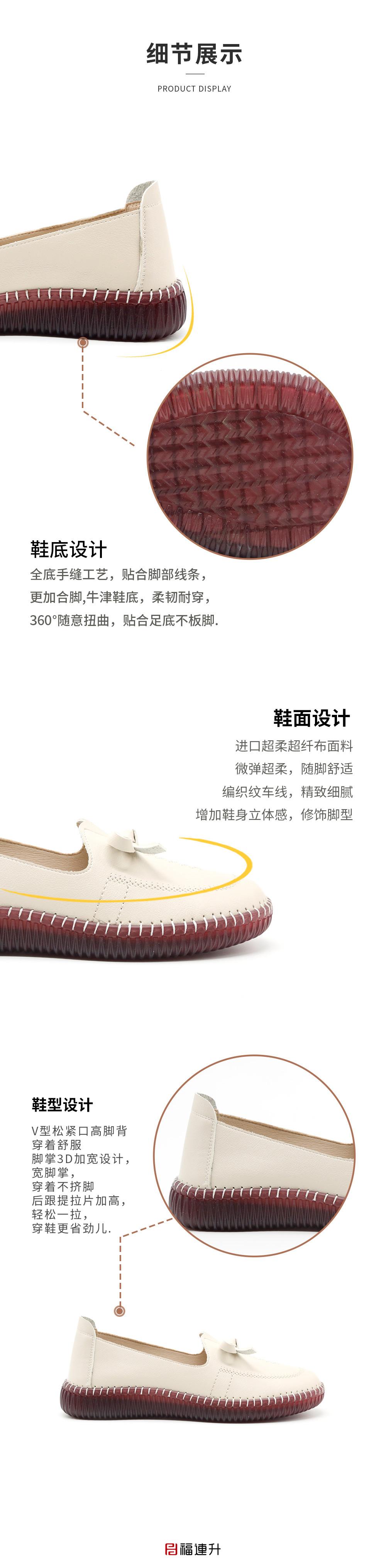 福连升女鞋春季舒适透气休闲女单鞋手缝妈妈鞋平底鞋图片