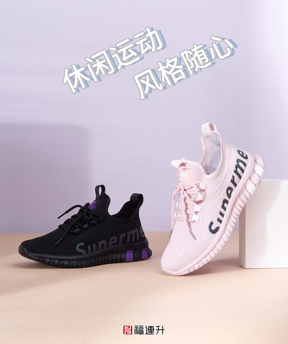 福连升休闲运动女鞋中年漫步鞋飞织一脚蹬懒人鞋图片