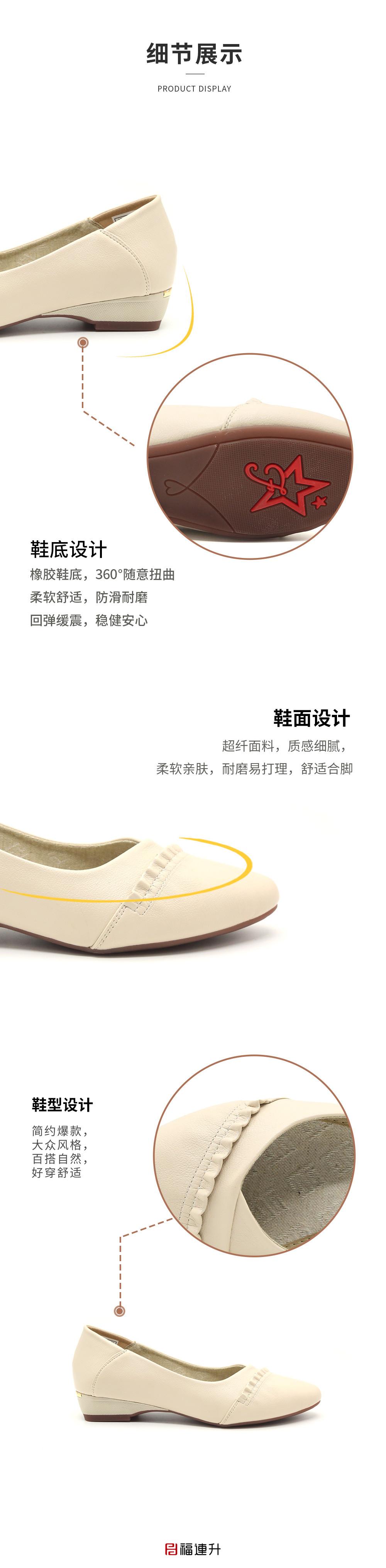 福连升休闲女鞋低跟浅口单鞋妈妈舒适百搭棉麻内里图片