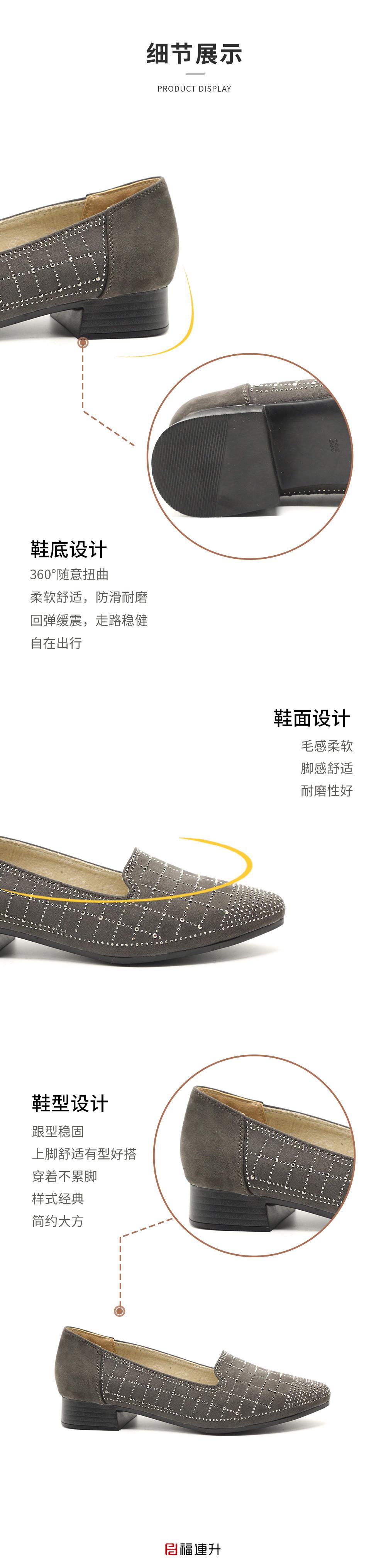 福连升休闲鞋工装鞋一脚蹬单鞋低粗跟尖头女鞋水钻浅口妈妈鞋图片