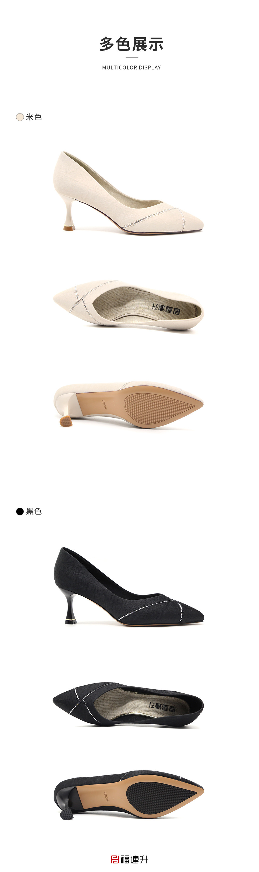 福连升舒适尖头细高跟鞋女简约气质单鞋职业工作女鞋图片
