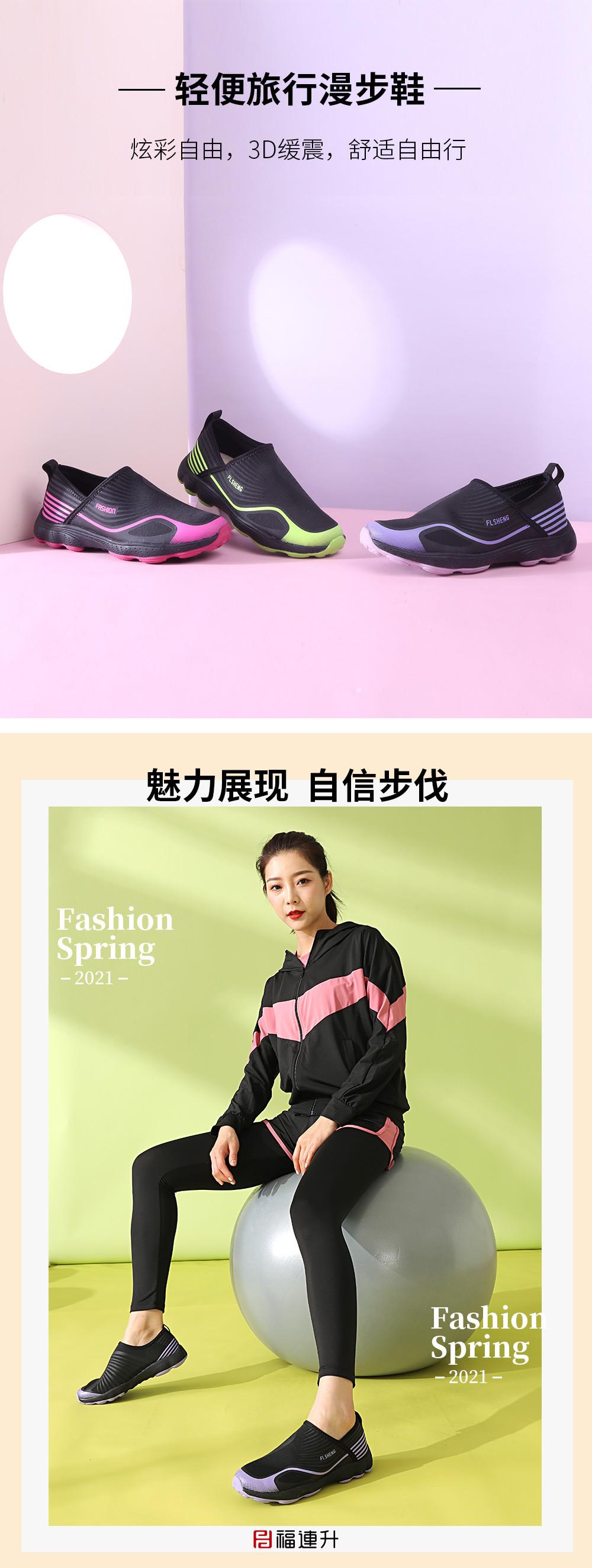 福连升防滑情侣鞋平底鞋套脚休闲运动跑步旅行单鞋图片