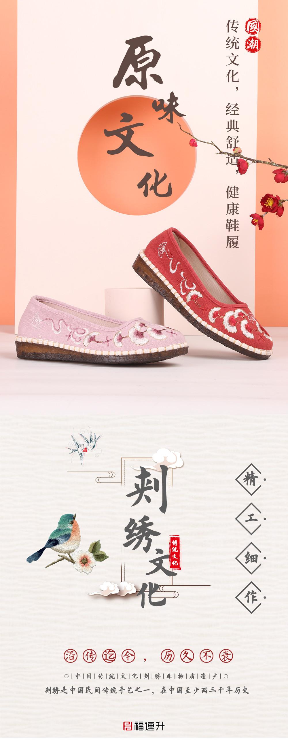 福連升布鞋中國風休閑鞋麻布牛筋底舒適繡花女單鞋圖片