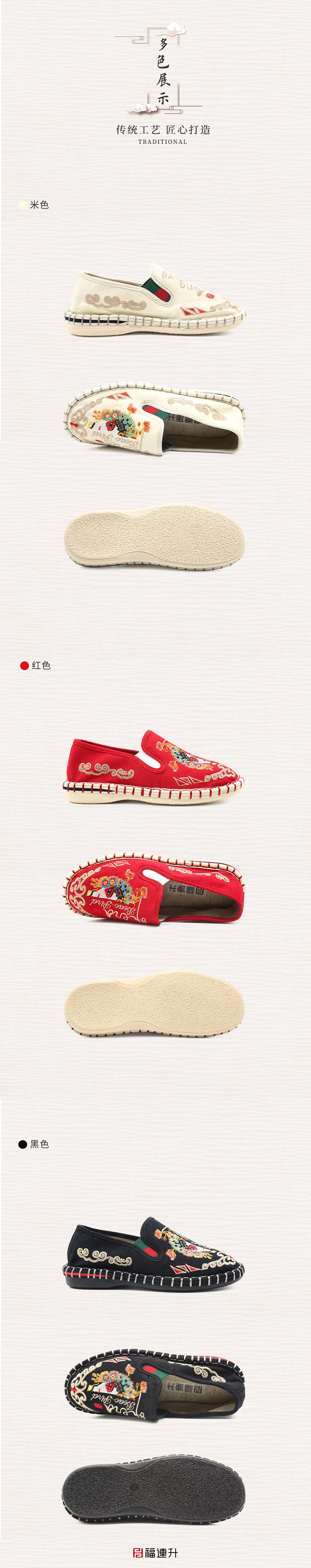 福连升老北京布鞋女鞋网红刺绣中国风一脚蹬休闲鞋图片