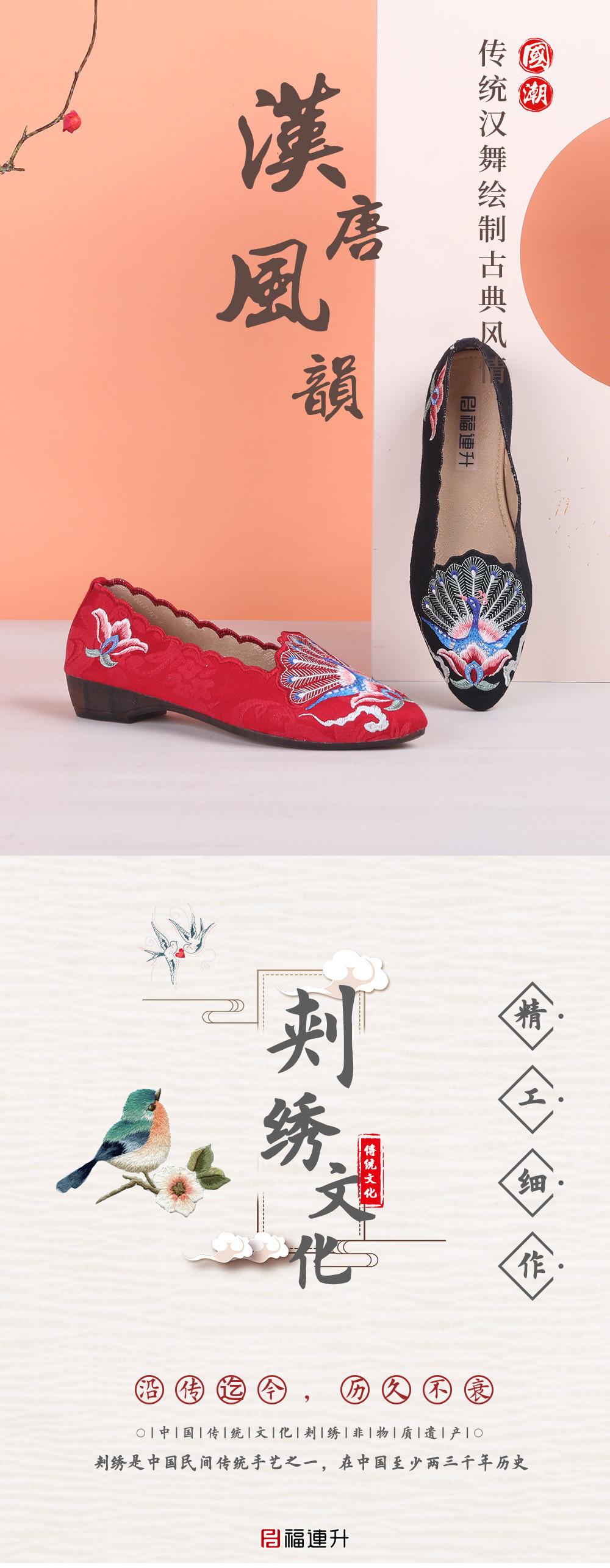 福连升老北京布鞋汉唐风韵绣花牛筋底舒适婚鞋女鞋图片