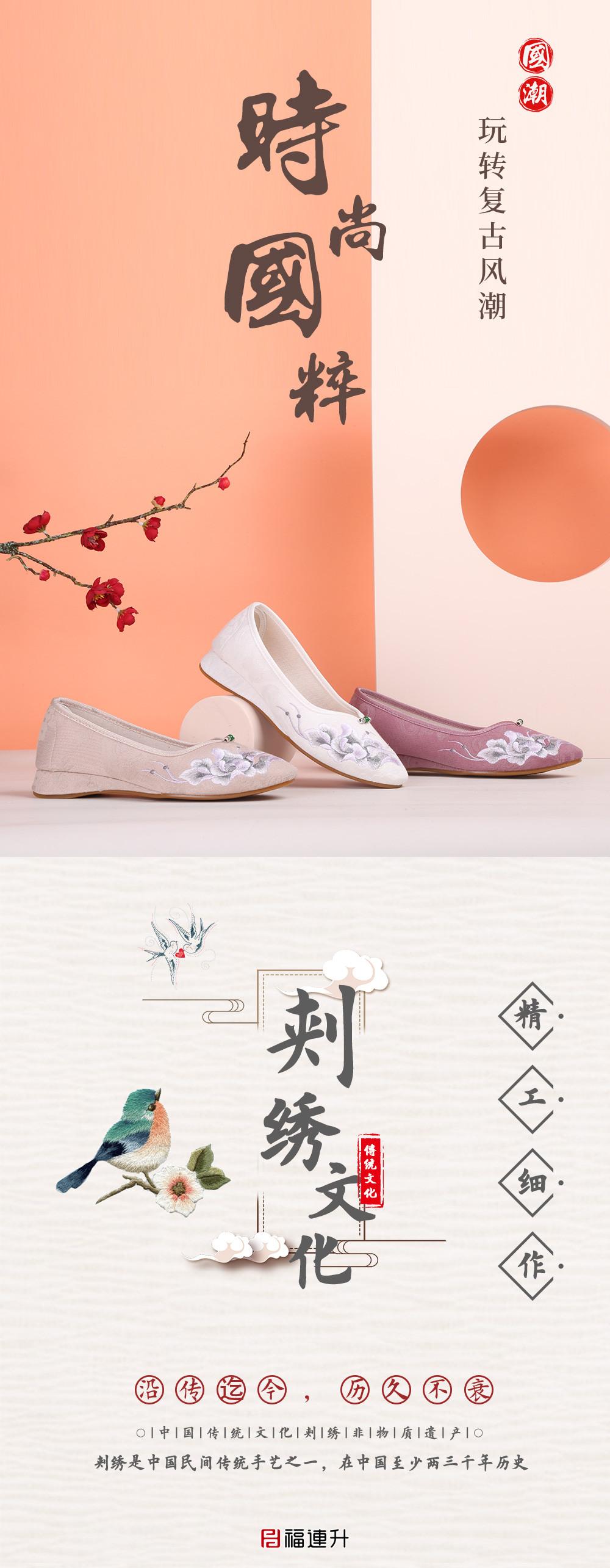 福连升老北京布鞋女春汉服鞋子女古风淡雅坡跟绣花鞋图片