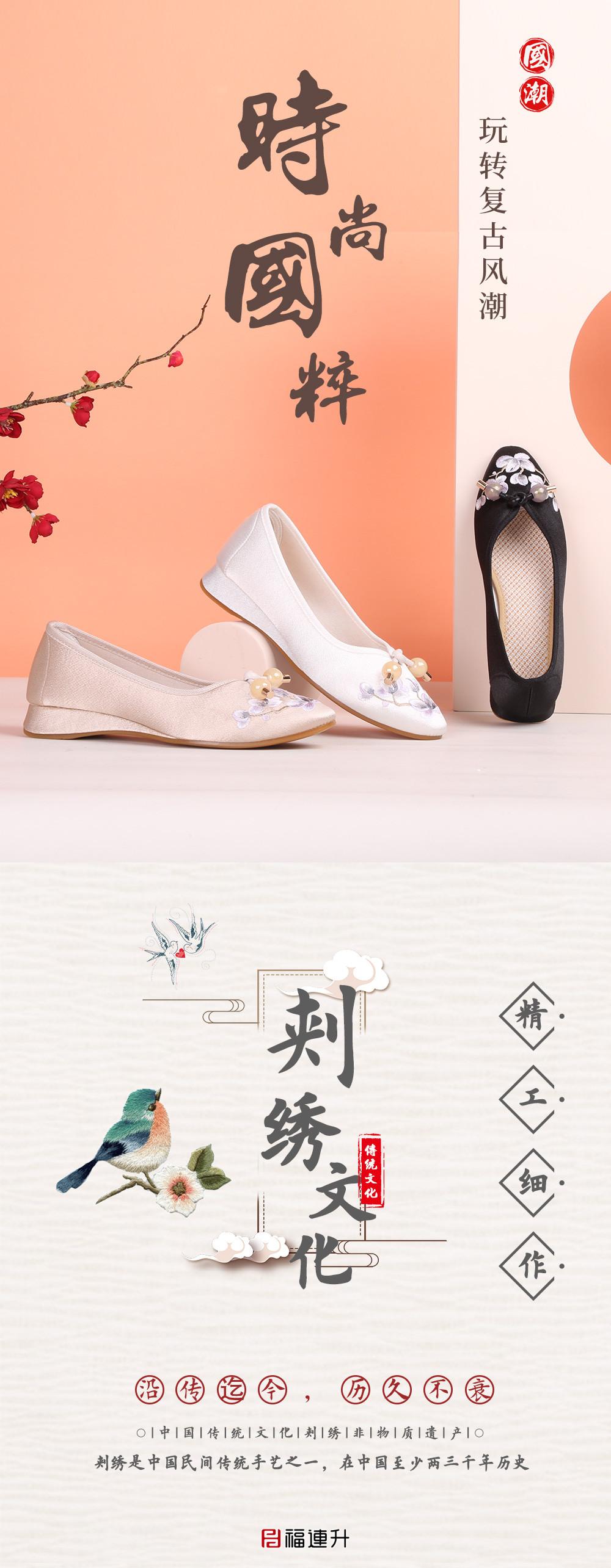 福连升老北京布鞋民族风绣花女鞋棉麻古典坡跟休闲图片