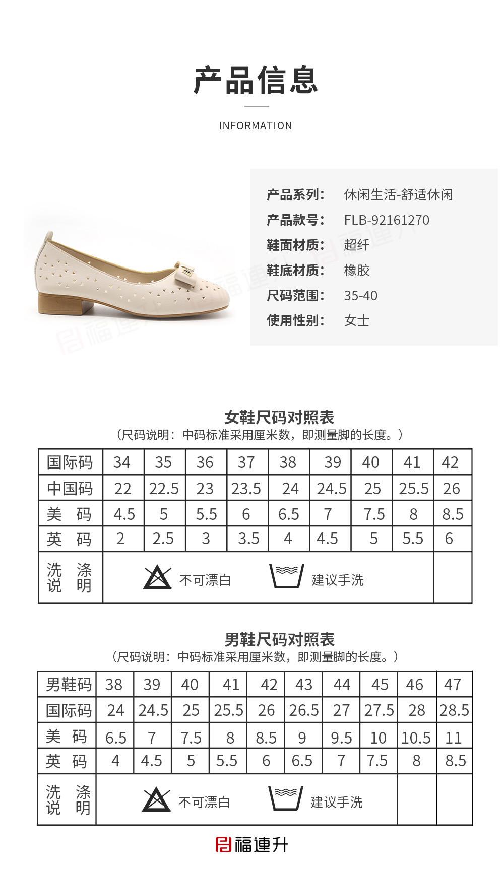 福连升夏季浅口女粗跟镂空洞洞鞋中底跟舒适休闲女鞋图片