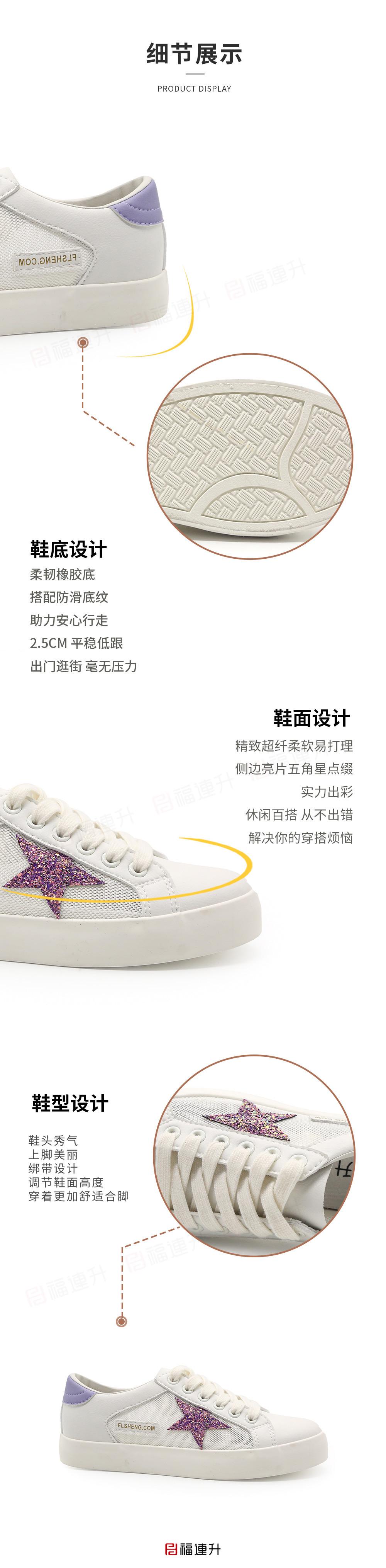 福连升夏季休闲板鞋女鞋小白鞋透气侧网布舒适橡胶底图片