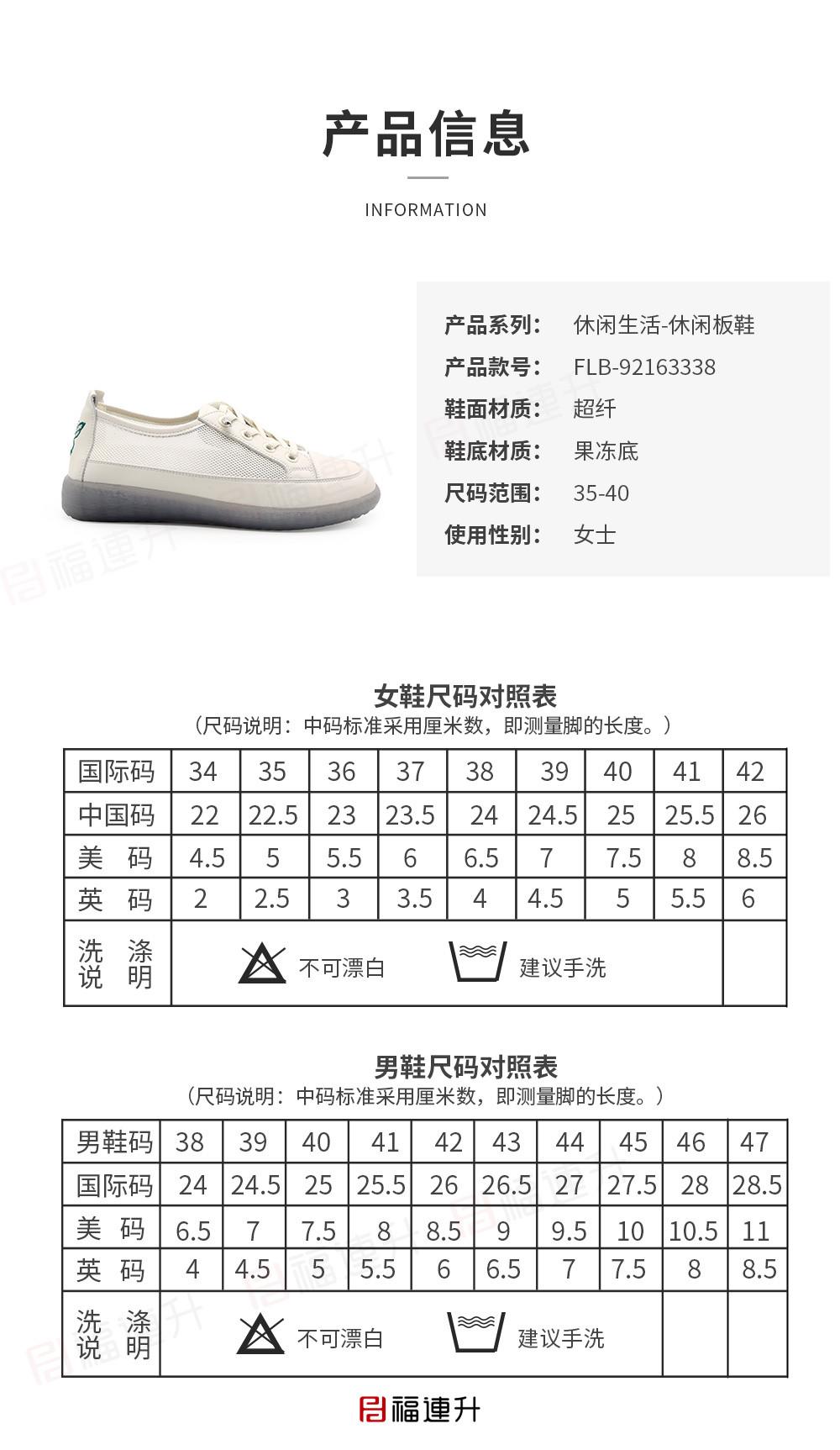 福连升休闲鞋女鞋果冻底板鞋小白鞋软底防滑豆豆鞋凉鞋图片