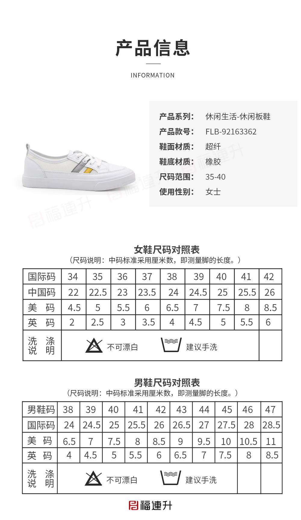 福连升夏季休闲板鞋透气网布低帮平底学生小白鞋女鞋图片