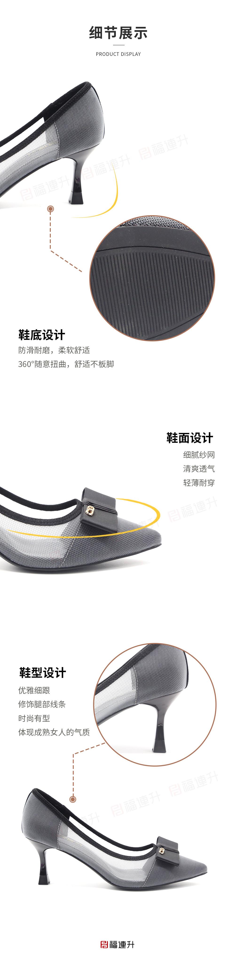 福连升夏季蝴蝶结小香风裸色网纱细跟凉鞋女浅口中跟女鞋图片