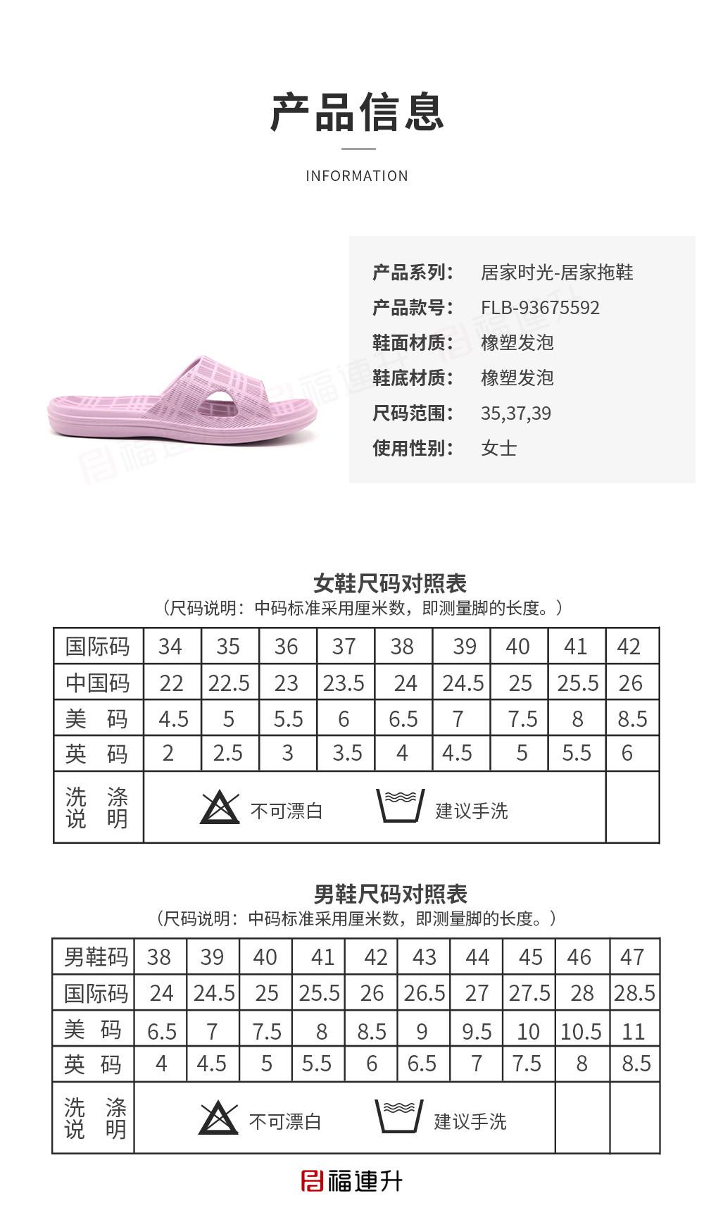 福连升女士凉拖鞋家居室内防滑软底女款拖鞋图片