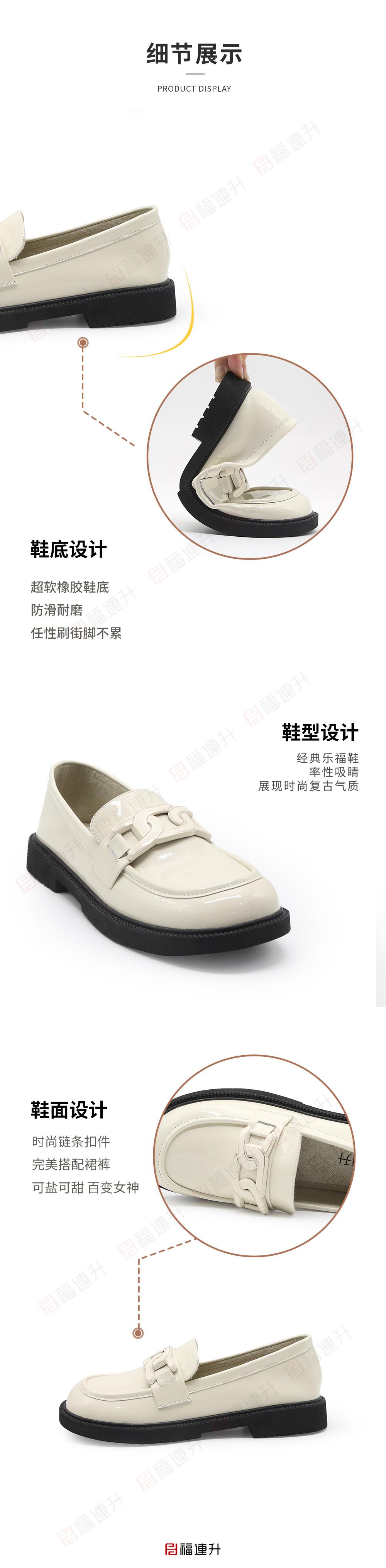 福连升休闲鞋女鞋春秋乐福小皮鞋漆皮亮面低跟女鞋图片