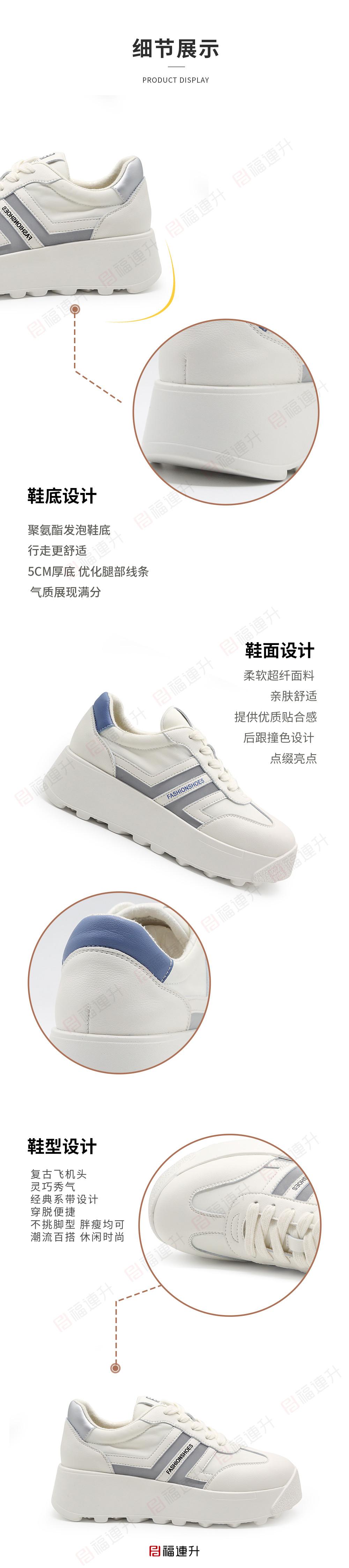福连升2021秋季新款厚底百搭小白鞋休闲女鞋增高新款面包鞋图片