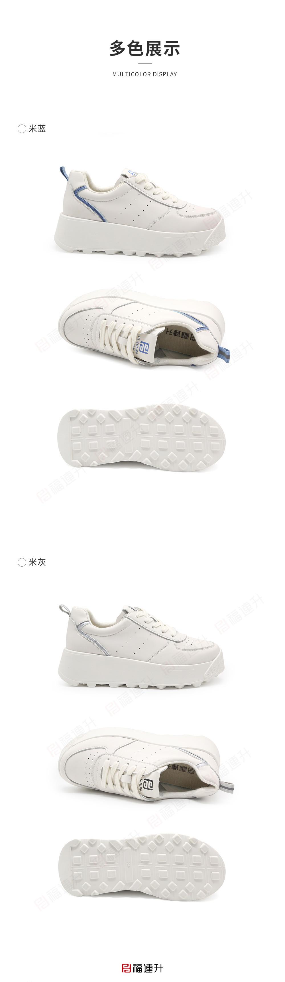 福连升休闲鞋女鞋厚底百搭小白鞋增高新款面包鞋图片