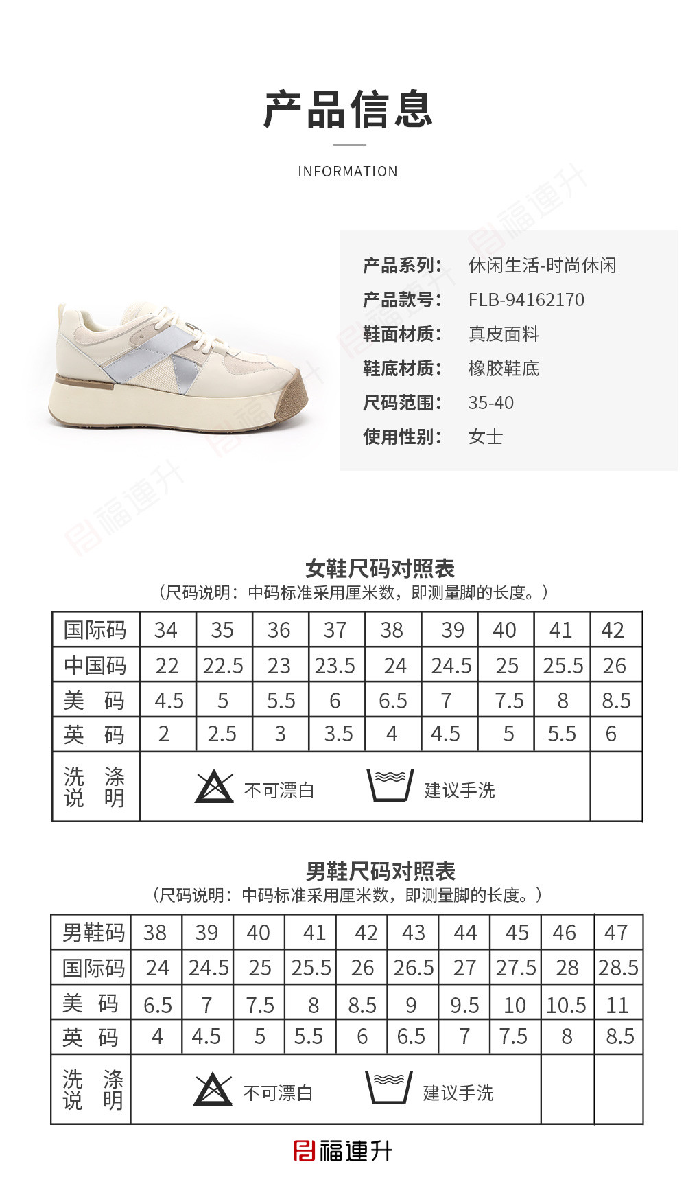 福连升休闲鞋女鞋2021秋季新款百搭厚底时尚增高面包鞋图片