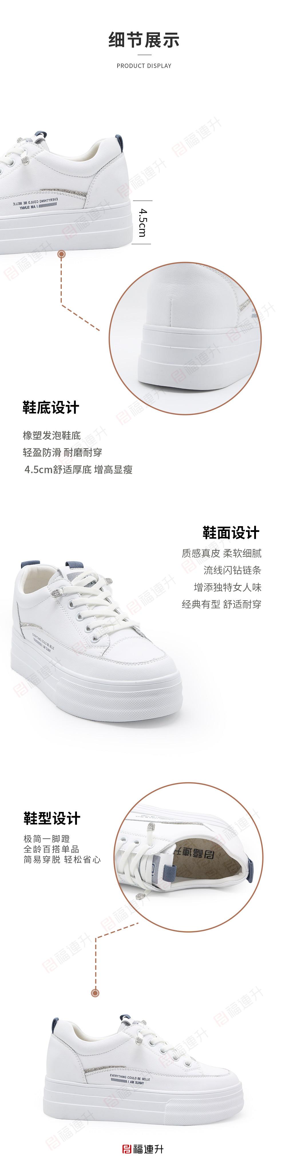 福连升2021秋季新款松糕厚底小白鞋增高休闲百搭板鞋图片
