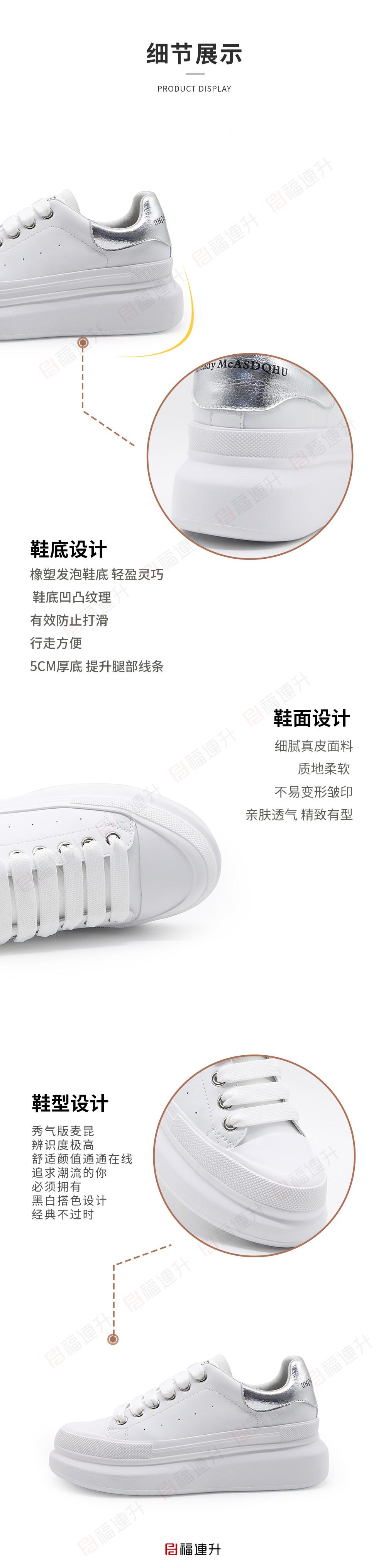 福连升休闲鞋真皮厚底小白鞋增高松糕底休闲运动板鞋图片