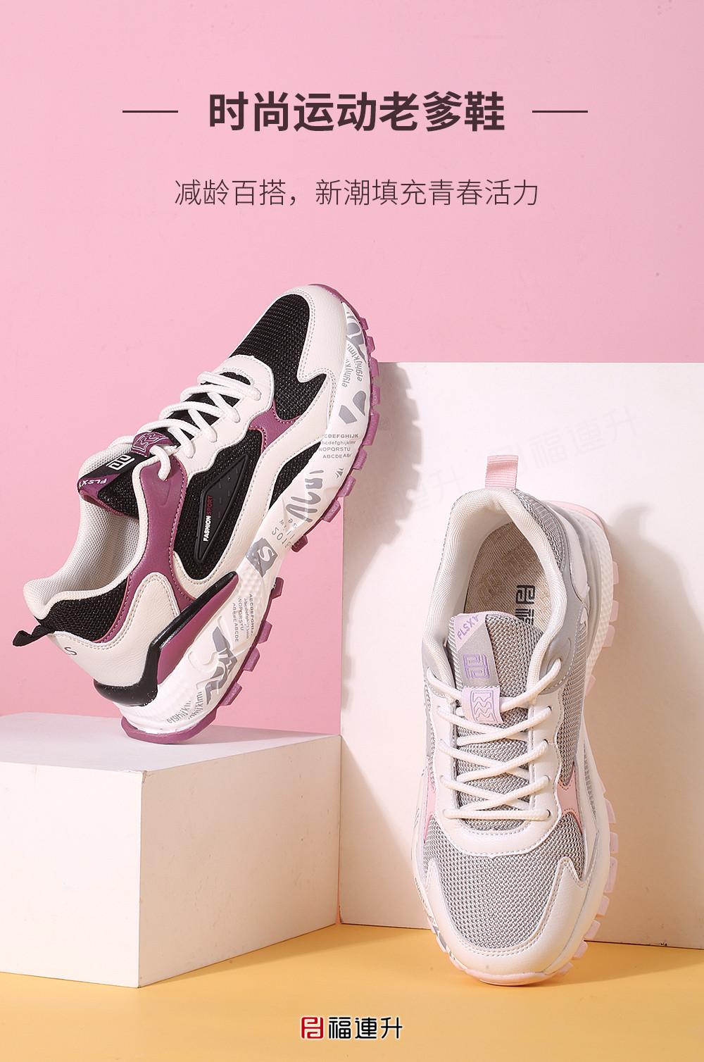 福连升秋季撞色轻便休闲运动女鞋透气轻便单鞋图片