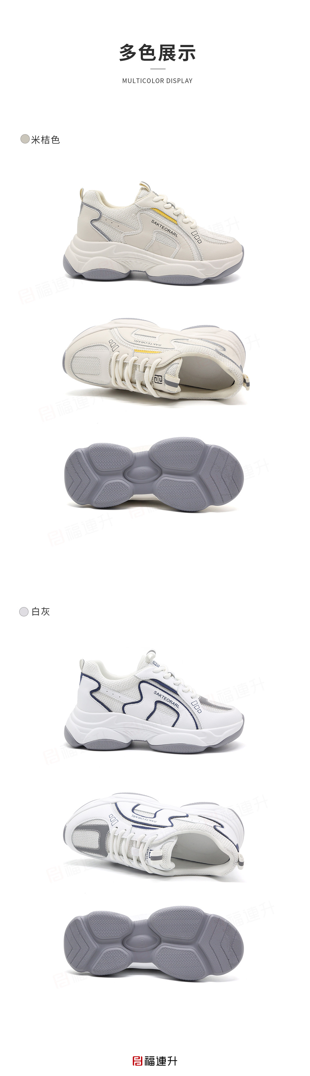 福连升秋季厚底内增高休闲运动女鞋时尚运动老爹鞋图片