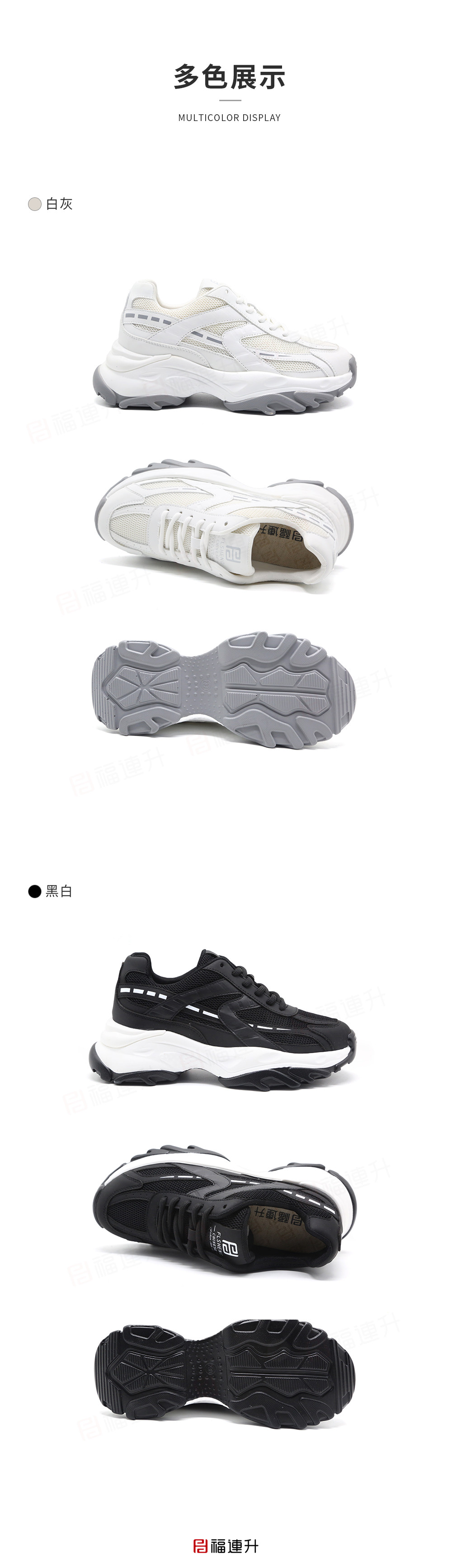 福连升时尚运动老爹鞋增高厚底长腿休闲女鞋图片