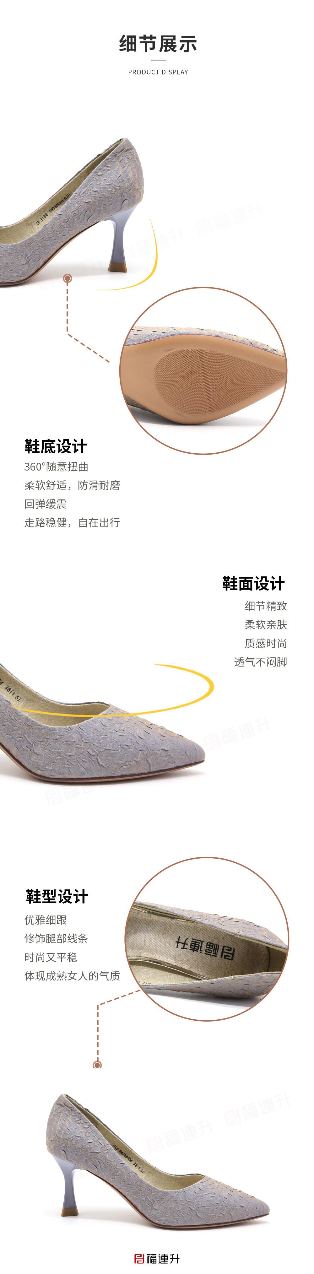 福连升女鞋优雅高跟鞋细跟尖头浅口黑色褶皱春秋新款图片