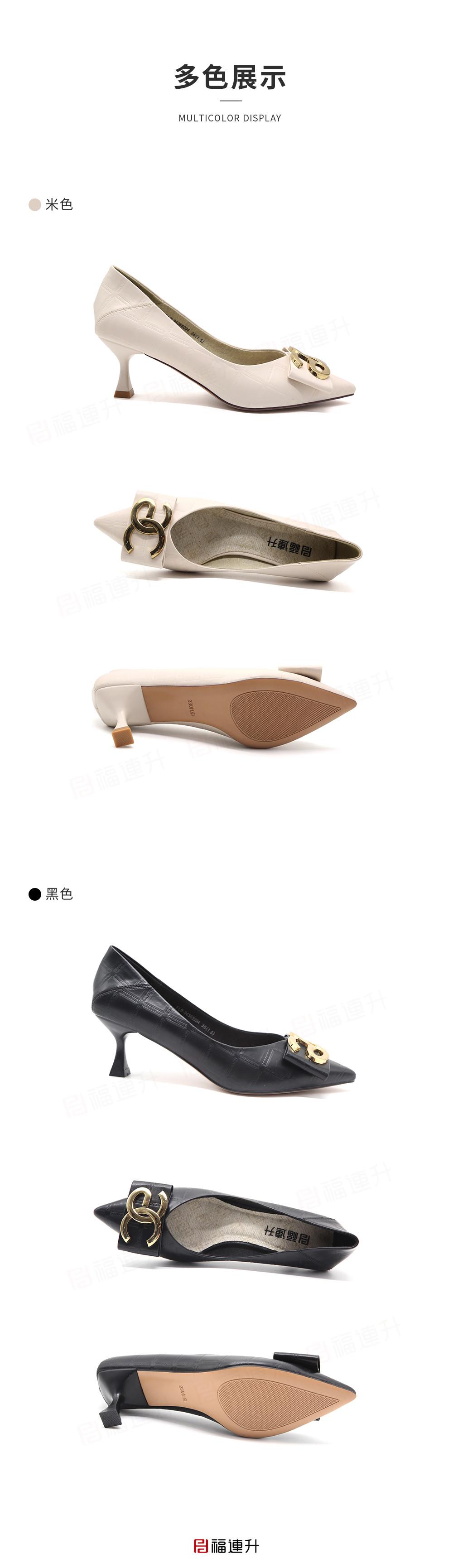 福连升休闲工作通勤压纹浅口细跟中跟舒适女鞋图片
