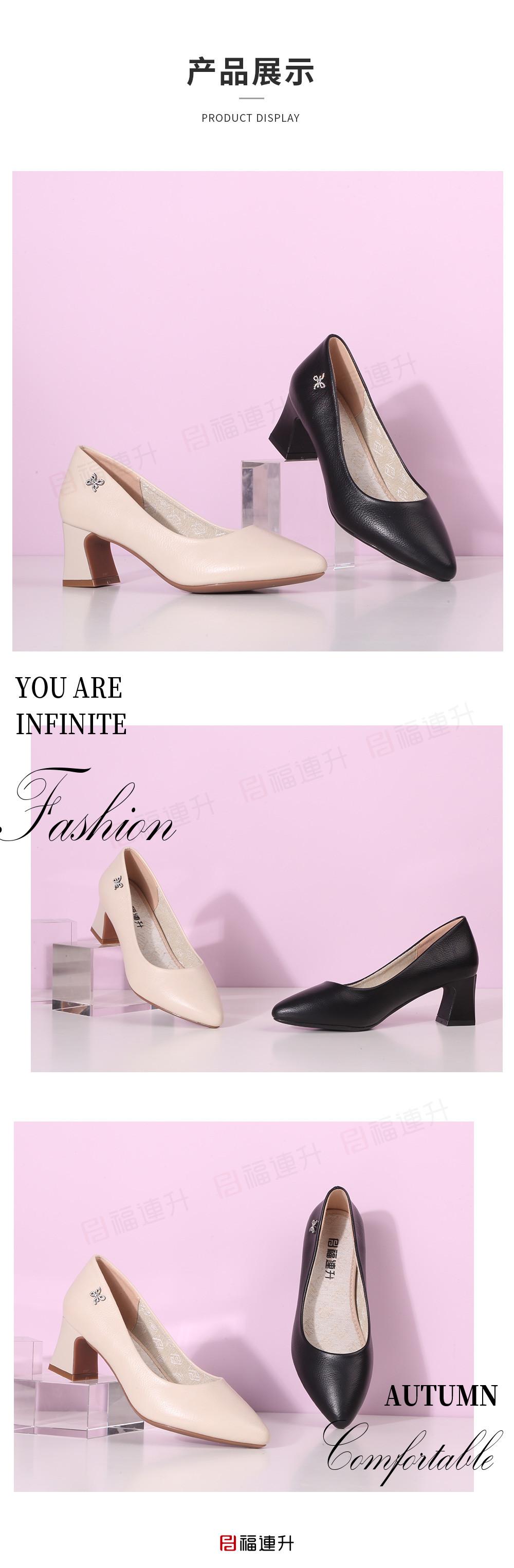 福连升休闲女鞋魅力时装工装工作鞋通勤粗跟中跟鞋图片