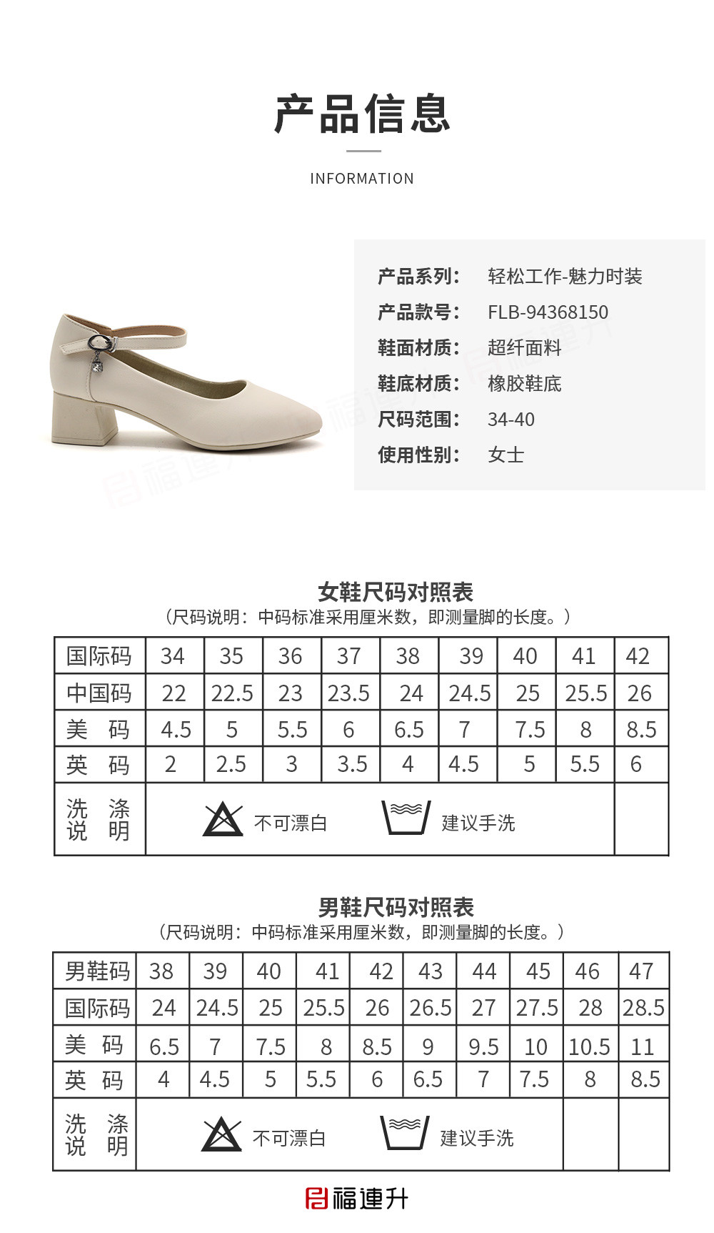 福连升春秋浅口单鞋女粗跟一字扣婚鞋通勤工作鞋图片