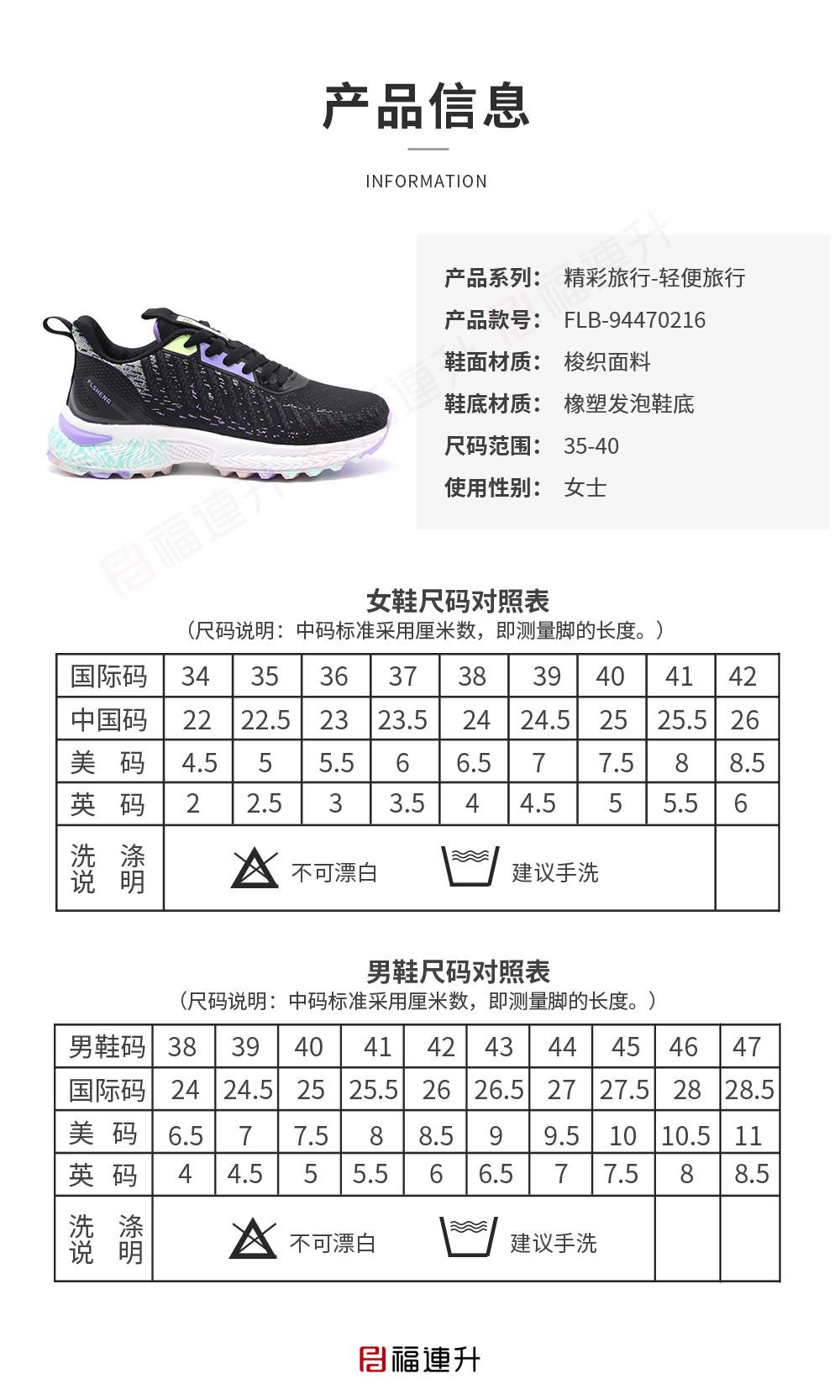 福连升秋季休闲运动女鞋马拉松梭织防滑透气舒适旅游鞋图片