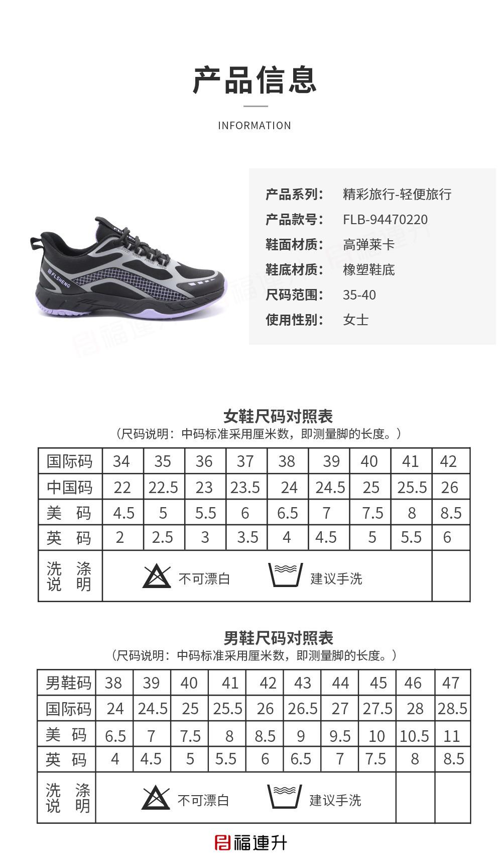 福连升休闲运动女鞋轻便户外旅游鞋涉水防滑透气鞋子图片
