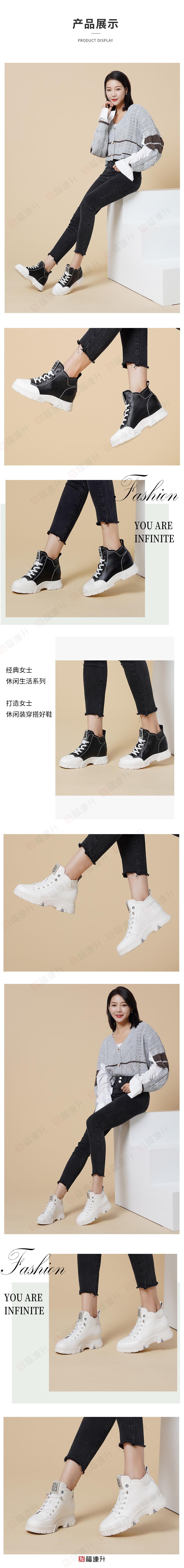 福连升健康舒适休闲鞋时尚休闲撞色高帮厚底女鞋图片