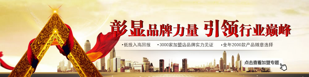 休闲布鞋专卖店加盟专题页:福联升品牌实力展现